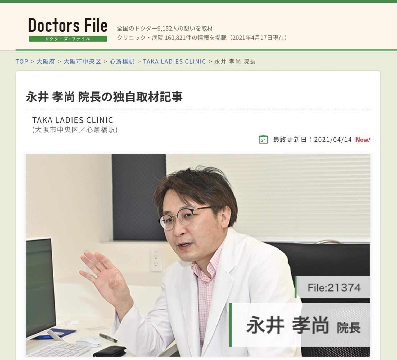 ドクターズファイル取材